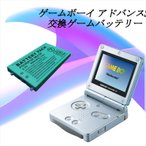 新品・未使用品 ゲームボーイアドバンスSP専用 高品質 交換用バッテリーパック(850mAh)