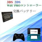 新品・未使用品 任天堂 3DS 専用 交換 バッテリー パック バルク品