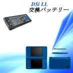 新品・未使用品 ニンテンドー DSi LL 専用 高品質 交換用バッテリーパック(2000mAh)