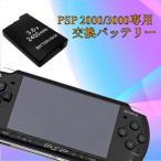 新品・未使用品 PSP-2000/3000専用 高品質 交換用バッテリーパック(2400mAh)