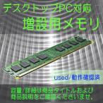 デスクトップ用 中古メモリ hynix512MB PCメモリ DDR2 1Rx8 PC2-6400U HYMP564U64CP8-S6