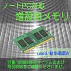 ノートPC用 中古メモリ  ADATA256MB PCメモリ DDR3 MDOPC4F3G3460D1E0Z
