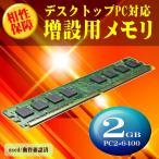 デスクトップ用 中古PCメモリ 2GB PC2-6400 相性保障 メーカー混在