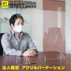 日本製 アクリルパーテーション 透明 W600×H600mm 3mm 窓付き 窓無し 飛沫防止 パーティション アクリル板 デスク用 仕切り板 ウイルス対策 衝立 法人
