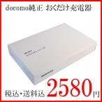 docomo純正 おくだけ充電 Qi対応 iPhoneX充電可能 ワイヤレスチャージャー02