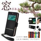 HANATORA iPhone 8Plus/iPhone 7 Plus シュリンク加工レザー  ウィンドウ手帳型ケース カード入れ
