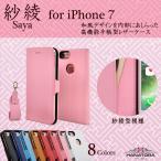 HANATORA  iPhone 8/iPhone 7  対応 Saya 手帳型ケース 和柄紗綾形 PUレザー 多機能ストラップ&フィルムキット付属