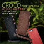HANATORA iPhone 7 対応 Croco エンボスド 本革 手帳型ケース 本体と同一素材のレザーストラップ&フィルムキット付属