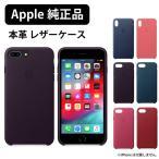 APPLE 純正 iPhoneXSMax iPhoneXS iPhoneX レザーケース カバー ヨーロピアンレザー iPhoneケース スマホケース Apple製 新品 未使用品 未開封品