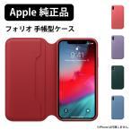 APPLE純正 iPhoneXSMax iPhoneX 本革 ケース 手帳型 iPhoneケース スマホケース フォリオレザー カバー