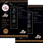 黒の奇跡 2袋セット(3g×30包×2セット) 送料無料 | 健康茶ブレンド(黒烏龍茶・ルイボスティー・桑の葉・サラシアレティキュラータ)