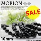モリオン ブレスレット 黒水晶 AAA 10mm 天然石 パワーストーン 天然モリオン 母の日