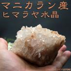 水晶クラスター ヒマラヤ マニカラン産 天然石 パワーストーン送料無料 ネコポス不可