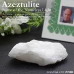 アゼツライト 原石 23.4g 証明書付き 天然石 パワーストーン アゼツライト