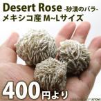 デザートローズ 砂漠のバラ 原石 セレナイト ジプサム 天然石 パワースト...