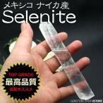 セレナイト ワンド AAA ナイカ産 天然石 パワーストーン 79g 合計5,400円...