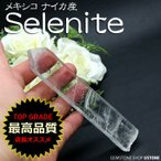 セレナイト ワンド AAA ナイカ産 天然石 パワーストーン 73g 合計5,400円...