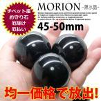 モリオン 丸玉 黒水晶 40-45mm morion 天然石 パワーストーン アウトレッ...