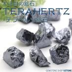 テラヘルツ鉱石 20g前後 テラヘルツ原石 天然石 パワースーン 高純度珪素 遠赤外線 ネコポスOK お試し価格