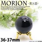モリオン 丸玉 チベット産 黒水晶 36-37mm AAA 天然石 パワーストーンスフィア 原石 浄化 ホワイトデー お返し