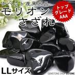 モリオン さざれ 天然石 パワーストーン チベット産   黒水晶 タンブル 大...