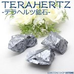 テラヘルツ 原石 テラヘルツ鉱石 80〜100g ランダム発送 天然石 パワーストーン 高純度珪素 テラヘルツ波 遠赤外線
