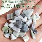 糸魚川翡翠 さざれ S〜Lサイズ 50g 天然石 パワーストーン ヒスイ 原石 浄化