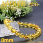 アンバー ブレスレット 8mm AAA 天然琥珀 天然石 パワーストーン 送料無料...