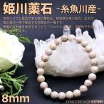 姫川薬石 ブレスレット 8mm 糸魚川産 天然石 パワーストーン