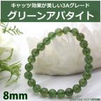 アパタイト ブレスレット グリーンアパタイト 天然石 パワーストーン AAA 8mm 送料無料 バレンタイン チョコ以外