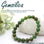 ジェムシリカ AA 10mm ラウンド ブレスレット アリゾナ産 送料無料 天然石 パワーストーン ジェムシリカ