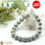 糸魚川翡翠 ブレスレット 10mm AAA 鑑別書付き 天然石 パワーストーン 送料無料