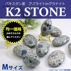 K2ストーン K2アズライト 原石 ヒマラヤ産 天然石 パワーストーン エッグ ...