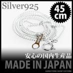 喜平チェーン シルバーチェーン 45cm ネックレス 天然石 パワーストーン...