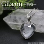 ギベオン隕石 ペンダント トップ ハート 天然石 パワーストーン ギベオン