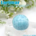 ラリマー ルース 裸石 AAA 9.5g 天然石 パワーストーン ラリマー ホワイトデー お返し