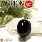モリオン ペンダントトップ 黒水晶 チベット産 鑑別書付き AAA 天然石 パワーストーン