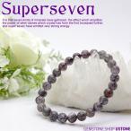 スーパーセブン AA 7mm ラウンド ブレスレット 送料無料 天然石 パワーストーン スーパーセブン スーパーセブン