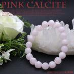 ピンクカルサイト AA 10mm ラウンド ブレスレット 天然石 パワーストーン ...