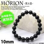 モリオン ブレスレット 黒水晶 AAA 10mm 選別品 天然石 パワーストーン送料無料 モリオン ブレス