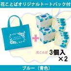 【数量限定】花ことば3個入×2箱+オリジナルトートバック(青色)セット