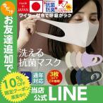 マスク 日本製 洗える 抗菌防臭 UVカット 3枚セット ストレッチマスク おしゃれ 国産 女性用 男性