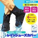 シューズカバー レインシューズカバー 防水 靴を濡らさない 靴のまま履く 靴カバー 雨具