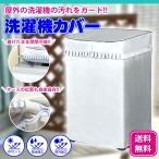 洗濯機カバー 屋外 防水 雨 日焼け 紫外線 劣化 防止