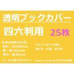 OPP 透明ブックカバー 四六判用 25枚
