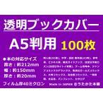 透明ブックカバー 同人誌・大判コミックス(A5)用 100枚