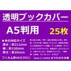 透明ブックカバー 同人誌・大判コミックス(A5)用 25枚