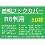 OPP 透明ブックカバー B6用 50枚