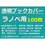 OPP 透明ブックカバー ラノベ用 100枚