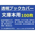 ショッピングブックカバー 透明ブックカバー 文庫本用 100枚